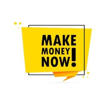 지금 돈을 버십시오. 종이 접기 스타일 연설 거품 배너입니다. 지금 돈 벌기 텍스트가 있는 스티커 디자인 템플릿입니다. 벡터 eps 10입니다. 흰색 배경에 고립.