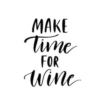 ワインのための時間を作る-ベクトル引用。カフェやバーのポスター、tシャツのデザインの前向きな面白いことわざ。インク書道スタイルのグラフィックワインレタリング。白い背景で隔離のベクトルイラスト。