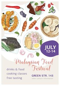マレーシアのフードフェスティバルのベクトルポスターテンプレート。アジアの伝統的な料理の現実的な手描きの背景、背景。中華料理とタイのグルメスナックヴィンテージプラカード、招待状のデザイン。
