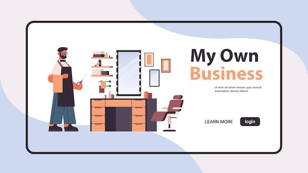 Мужской парикмахерский персонаж в униформе парикмахерской собственная бизнес-концепция горизонтальная полная копия пространства векторные иллюстрации