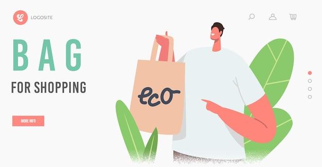 再利用可能な環境にやさしいパッキングランディングページテンプレートで食べ物を買う男性キャラクター。製品の紙袋を提示する笑顔の顧客。エコロジー保護、リサイクル。漫画の人々のベクトル図