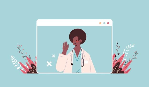 Webブラウザーウィンドウのコンサルティング患者のオンライン相談ヘルスケアの遠隔医療の医療アドバイスの概念の男性医師