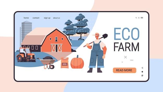 Фермер-мужчина в униформе, держащий лопату, эко-сельское хозяйство, концепция сельского хозяйства, горизонтальная целевая страница, полная копия пространства, векторная иллюстрация
