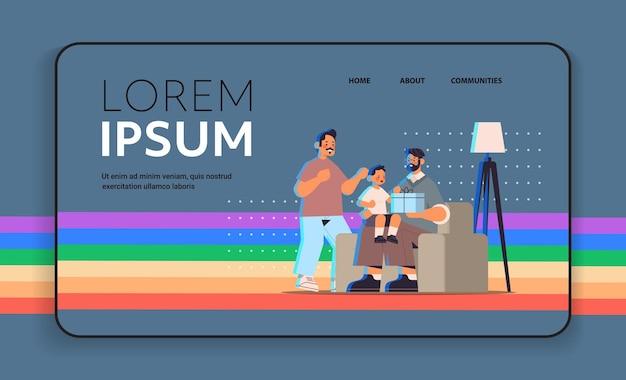 幼い息子にギフトボックスを提示する男性の両親ゲイ家族トランスジェンダー愛lgbtコミュニティコンセプトレインボーフラッグ背景全長水平コピースペースベクトルイラスト