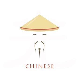 중국 원뿔형 모자를 쓴 남자