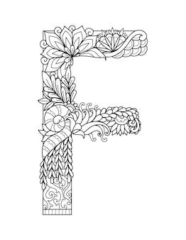 Mandala letter f monogram, adult coloring book, engraving design.