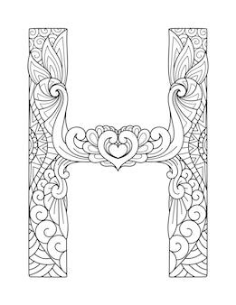 Mandala letter h monogram, adult coloring book, engraving design.