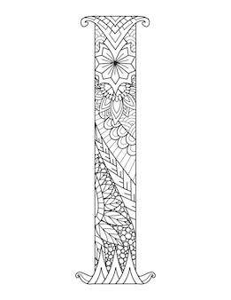 Mandala letter i monogram, adult coloring book, engraving design.