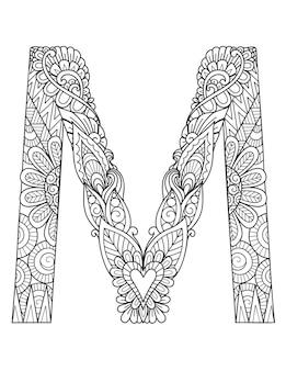 만다라 문자 m 모노그램, 성인용 색칠 공부, 조각 디자인.