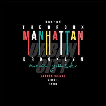 맨해튼 뉴욕 도시 도시 레터링 타이포그래피 티셔츠 멋진 디자인 프리미엄 벡터