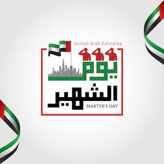 アラブ首長国連邦mar教者の日のお祝いのベクトル図