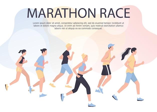 マラソンポスターのコンセプトです。人々はマラソンを走り、男性と女性をジョギングしています。ランナーのグループが動きます。シティスポーツイベント。図