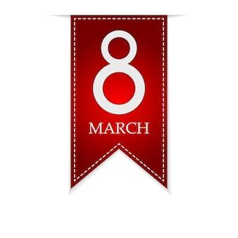 8 марта, международный женский день. поздравительная красная ленточка на 8 марта
