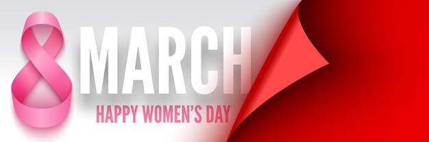 行進。国際女性デーのグリーティングカードのデザイン。湾曲したエッジを持つ赤いリボン