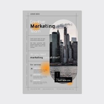 マーケティングビジネスポスターテンプレート