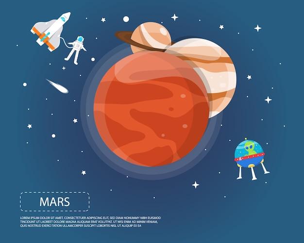 太陽系のイラストデザインの火星木星と土星
