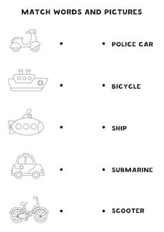 黒と白の交通機関と言葉を一致させます。子供のための教育的な論理ゲーム。
