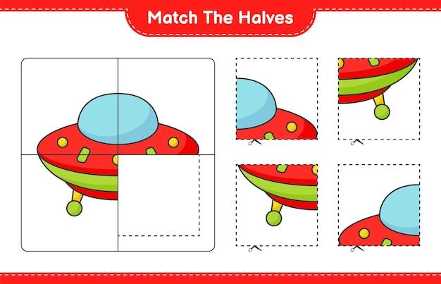 半分を一致させるufo教育の子供たちのゲームの印刷可能なワークシートの半分を一致させる