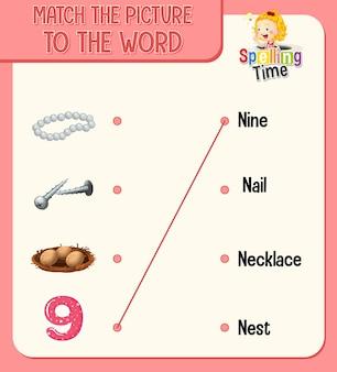 写真を子供用の単語ワークシートに一致させる