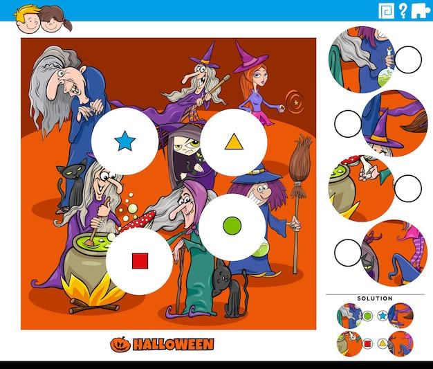 ピースジグソーパズルゲームを魔女のハロウィーンのキャラクターと一致させる