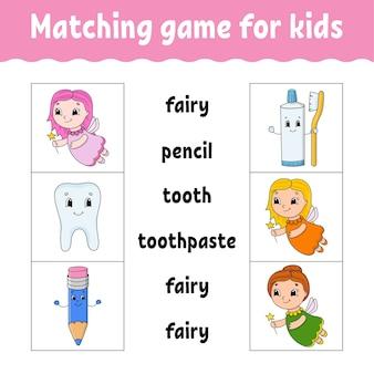 子供のためのマッチングゲーム。正しい答えを見つけてください。線を引きます。単語を学ぶ。