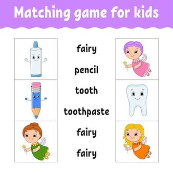 子供のためのマッチングゲーム。正しい答えを見つけてください。線を引きます。