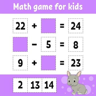 子供のための数学のゲーム。