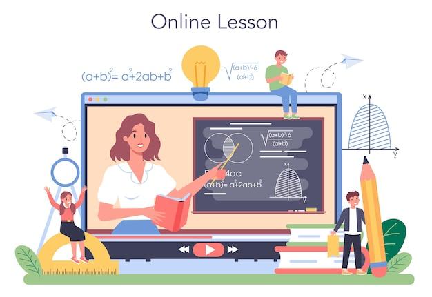 数学学校のオンラインサービスまたはプラットフォーム。