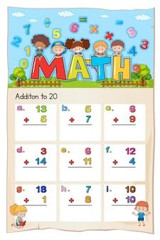 20に追加するための数学ワークシート