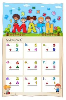 加算のための数学ワークシート