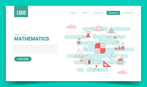 웹 사이트 템플릿 또는 방문 페이지 배너 홈페이지 개요 스타일 그림에 대한 원 아이콘이있는 수학 개념