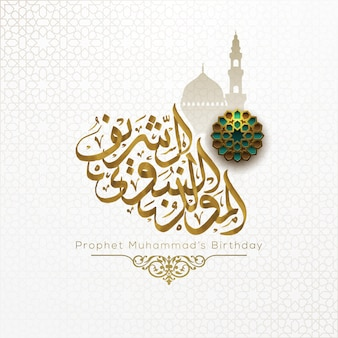 Mawid alnabi greeting card floral pattern vector design with beautiful arabic calligraphy and mosque