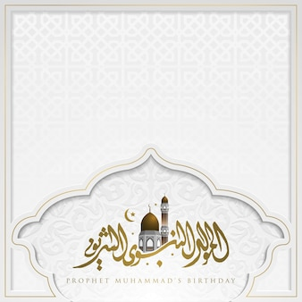 Mawlid ainabi greeting card islamic moroccan pattern with beautiful arabic calligraphy and mosque