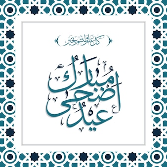 서예 및 프레임 프리미엄 벡터가 있는 mawlid al-nabawi al-shareef 인사말 카드 템플릿