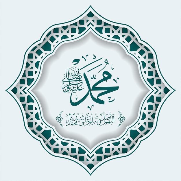 Шаблон поздравительной открытки мавлид ан-набави аш-шариф с каллиграфией и орнаментом. премиум векторы