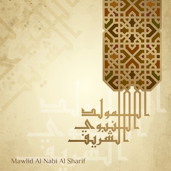 Mawlid al nabi al sharif greeting arabic calligraphy and geometric pattern english translate; prophet muhammad's birthday