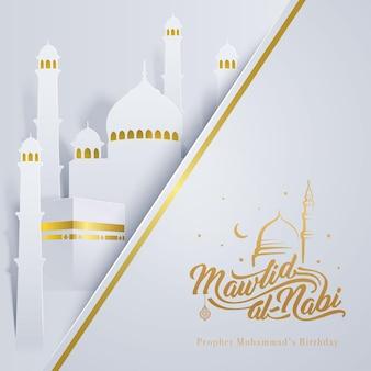 Mawlid al nabi al sharif prophet muhammad birtday in arabic calligraphy for islamic greeting