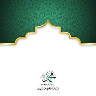 Mawlid al nabi arabesque islamic background with arabic ornamental frame