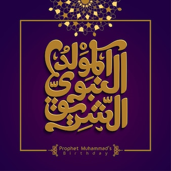 Mawlid al nabi arabic calligraphy islamic banner background  with morocco geometric pattern