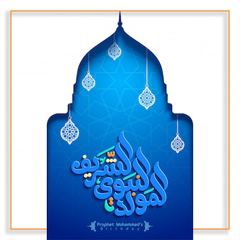 Mawlid al nabi arabic calligraphy with mosque dome silhouette illustration for islamic greeting banner