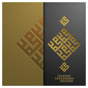 Mawlid al nabi greeting card  design with beautiful arabic calligraphy