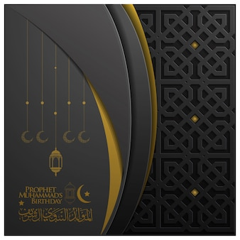 Mawlid al nabi greeting card  design with moroccan pattern and crescent