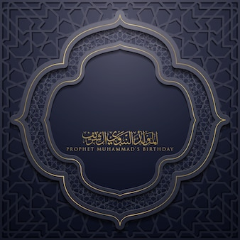 Mawlid al-nabi greeting card islamic pattern   design with arabic calligraphy