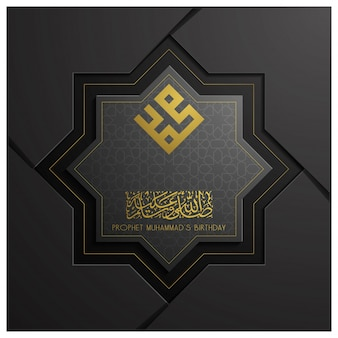 Mawlid al nabi greeting card vector design with glowing gold arabic calligraphy