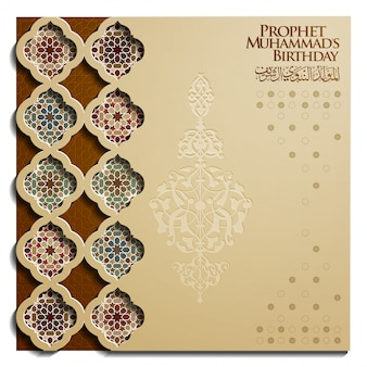 Mawlid al nabi greeting card with floral pattern and arabic calligraphy