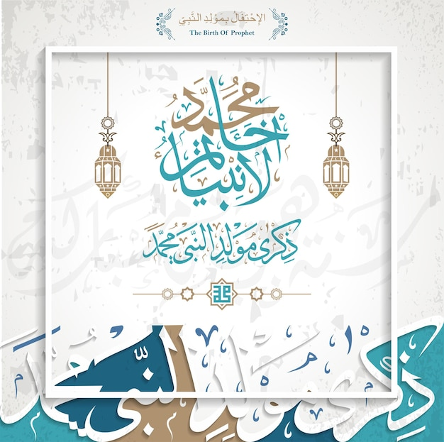 Mawlid al nabi islamic banner with arabic calligraphy translation of text prophet muhammads birthday
