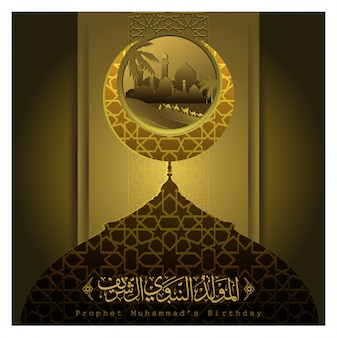 Mawlid al nabi islamic greeting arabic calligraphy with geometric pattern