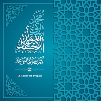 Mawlid alnabiイスラムの挨拶バナーアラビア書道と幾何学模様預言者の誕生