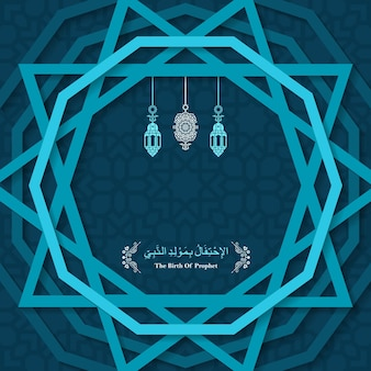 Mawlid alnabiイスラムの挨拶バナーアラビア書道預言者ムハンマドの誕生日