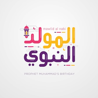 Mawlid al nabi islamic greeting card